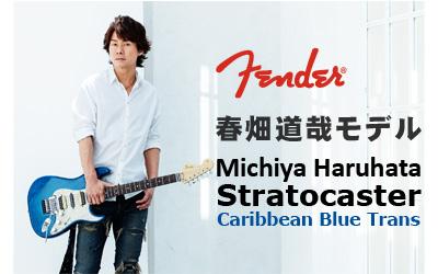 Fender MICHIYA HARUHATA STRATOCASTER