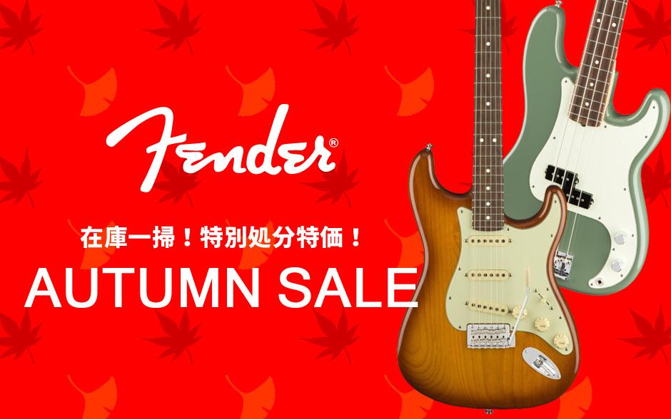 Fender HOLIDAY SALE【イシバシ楽器】