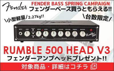 Fender Bass 台数限定ヘッドアッププレゼントキャンペーン!