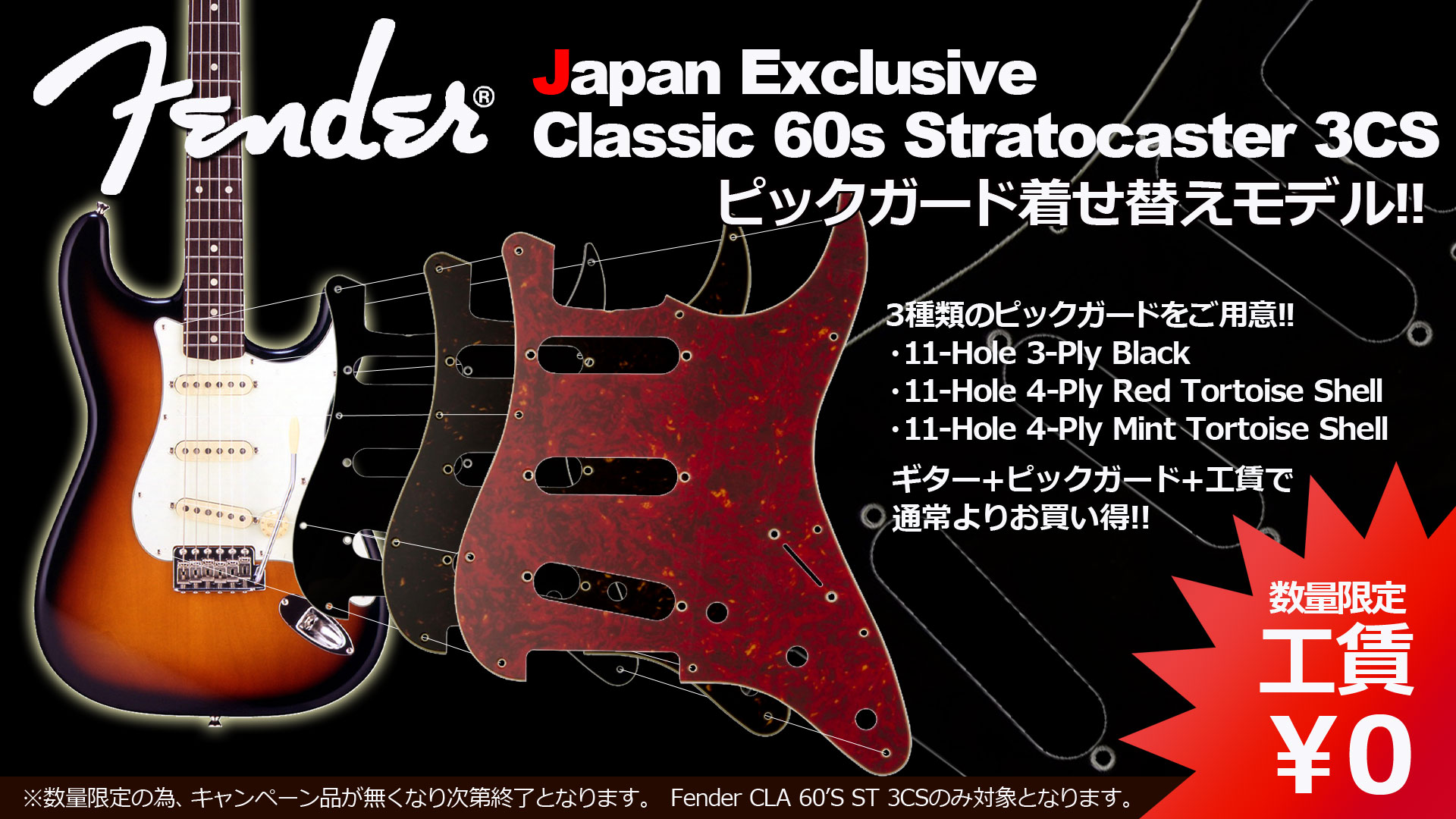 Fender CLA 60s ST 3CS ピックガード着せ替えモデル