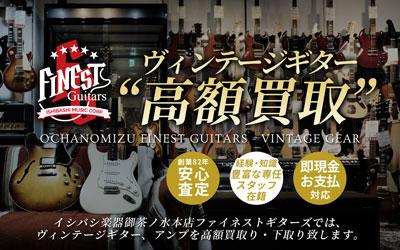 FINEST GUITARS ヴィンテージギター高額買取