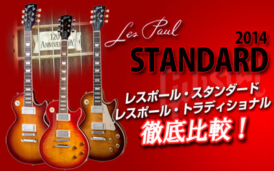 Gibson Les Paul Standard/Traditional 2014徹底比較