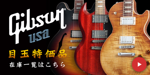 Gibson USA 目玉特価品 在庫一覧はこちら