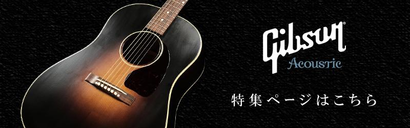 Gibson Acoustic 特集ページはこちら