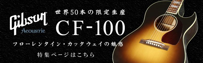 Gibson Acoustic CF-100 特集ページ