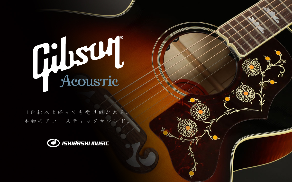 Gibson Acoustic Guitar|イシバシ楽器