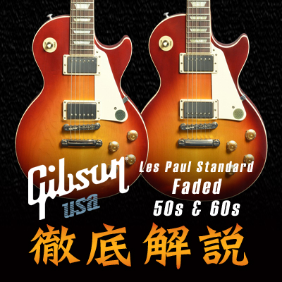 Gibson Les Paul Standard Faded 2019 徹底解説