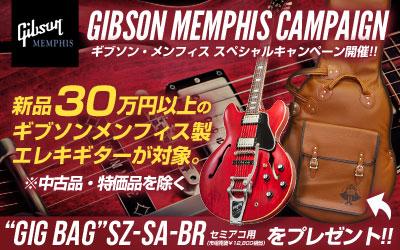 Gibson Memphis スペシャルキャンペーン