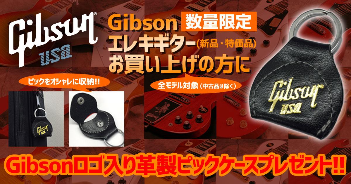 ギブソンロゴ入りピックケースプレゼント