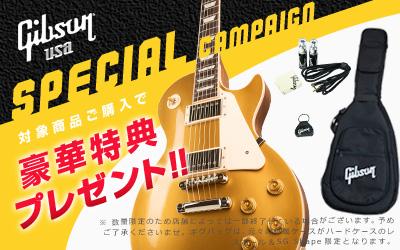 Gibson USA製品にギグバック&アクセサリーセットプレゼント!