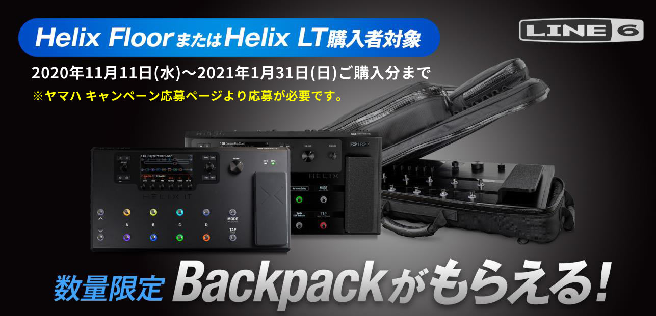 LINE6 / Go With HELIXキャンペーン 2020【イシバシ楽器】