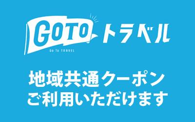 イシバシ楽器はGOTOトラベル地域共通クーポン利用対象店舗です