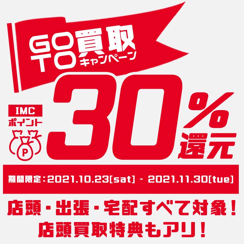 GoTo買取キャンペーン
