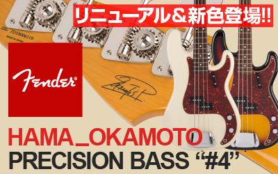 Fender HAMA OKAMOTO BASS