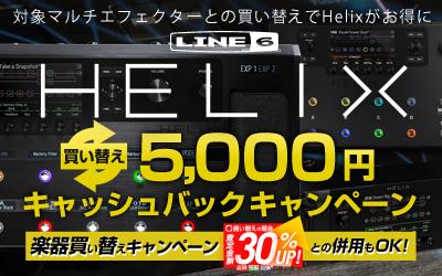 Line 6 Helix 買換え5,000円キャッシュバックキャンペーン