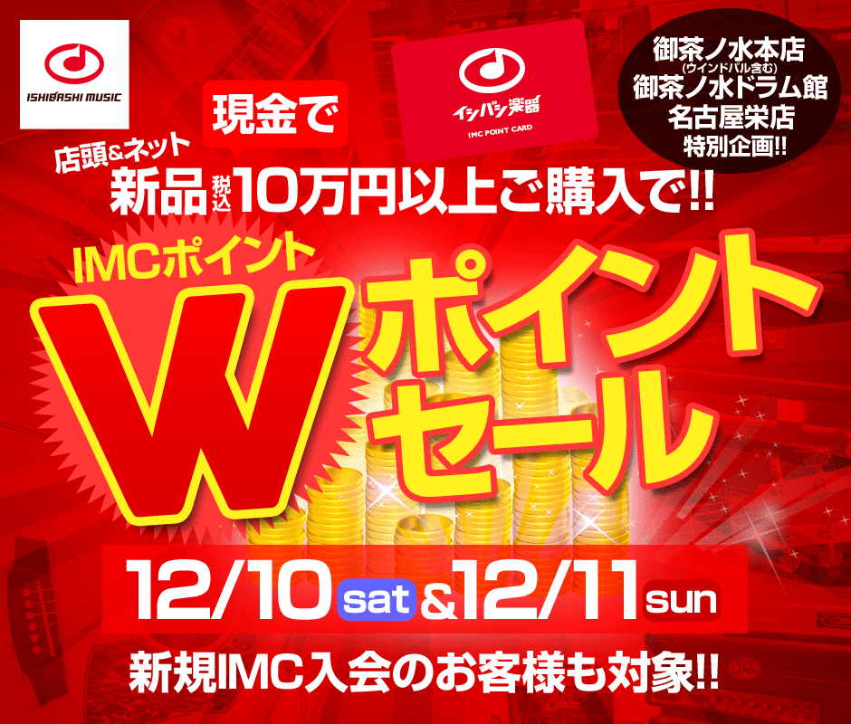 現金で税込10万円以上の新品商品をお買い上げでIMC会員ポイントWポイントセール