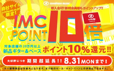 通販限定!対象店舗の新品の対象商品がIMCポイント10倍!
