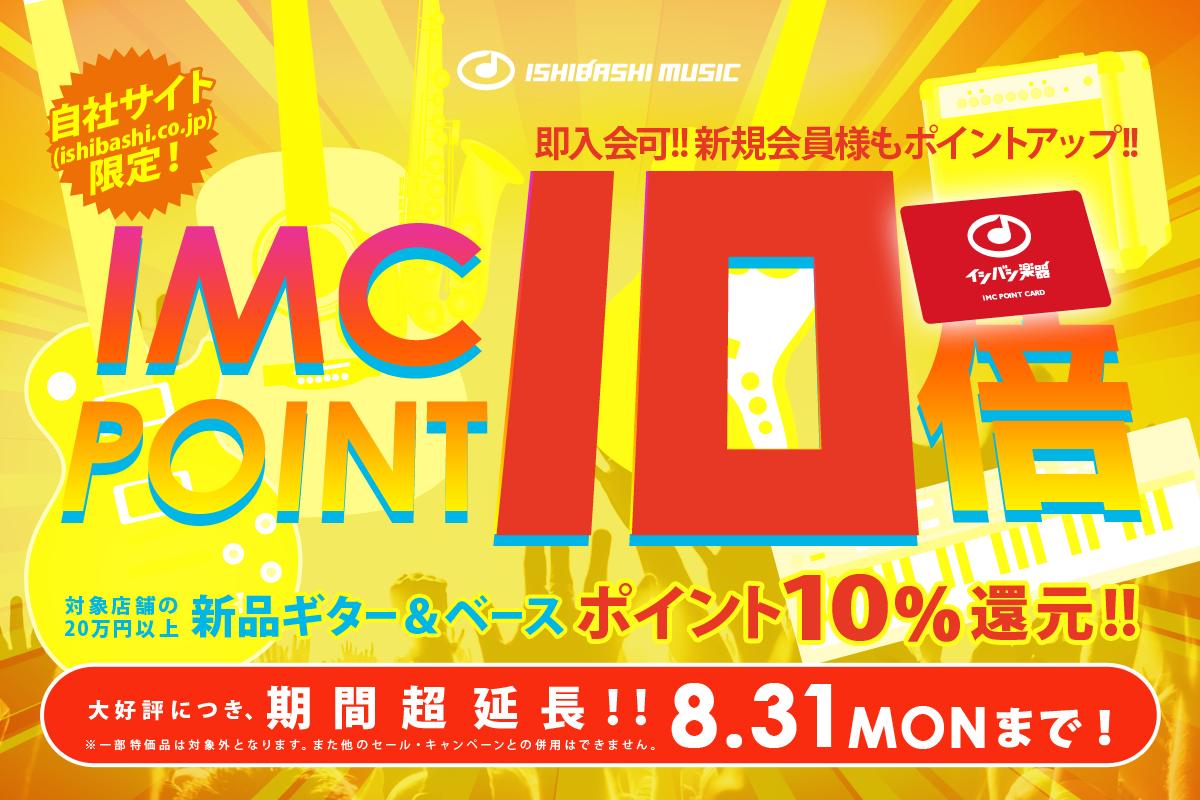 『通販限定!対象店舗の新品の対象商品がIMCポイント10倍!』