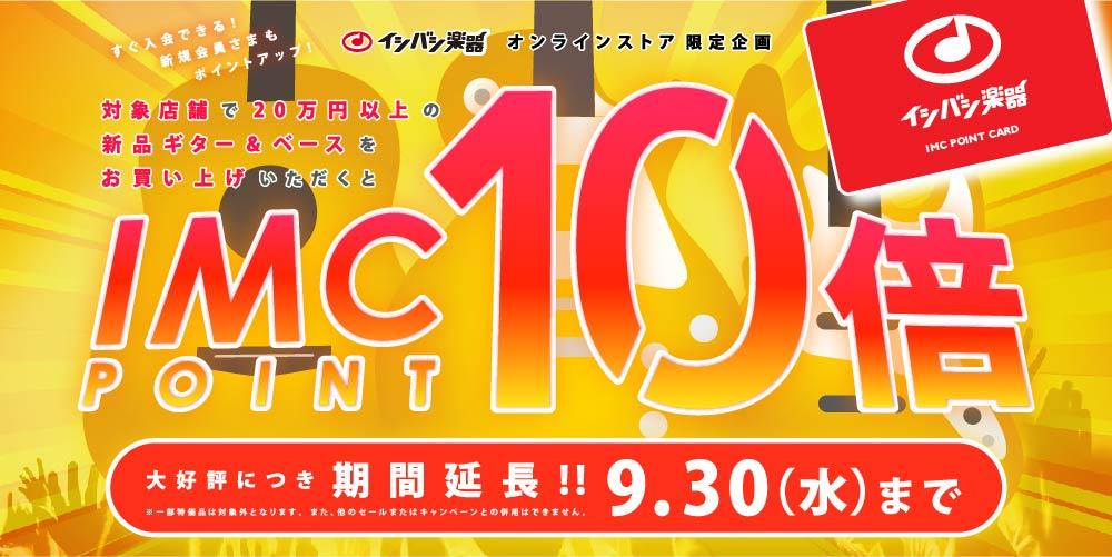 20万円以上の新品ポイント10倍!