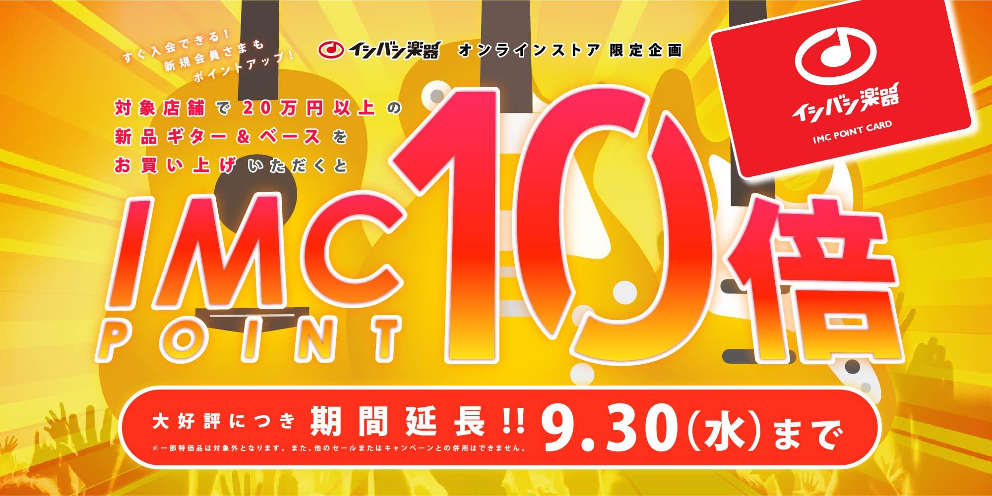 【オンラインストア限定企画】対象店舗で20万円以上の新品ギター&ベースをお買い上げいただくと、IMCポイント10倍!【イシバシ楽器】