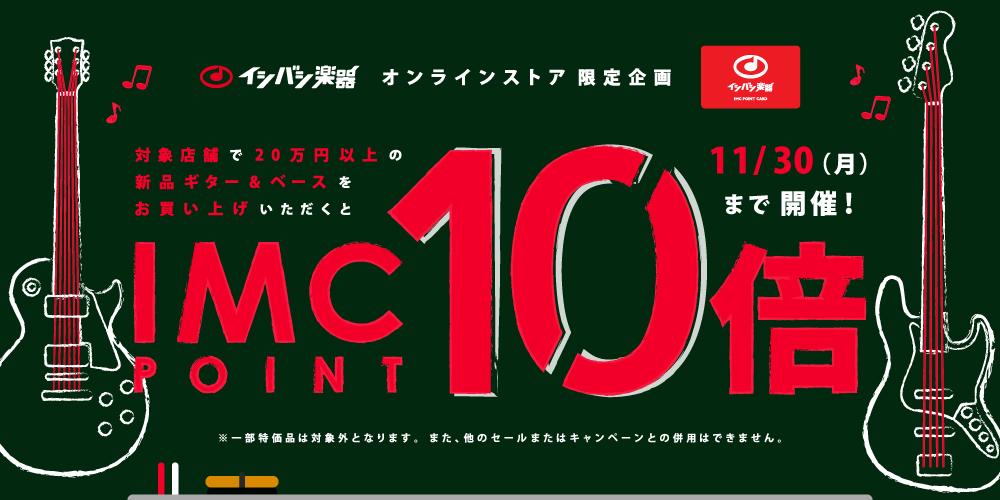 通販限定!IMCポイント10倍!!