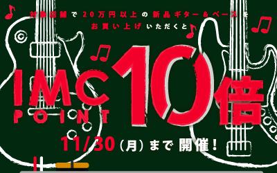 新品20万円以上のエレキギター/ベース/アコギ/エレアコの対象商品ポイント10倍(10%還元)
