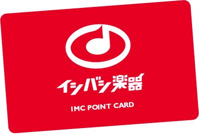 IMCカード