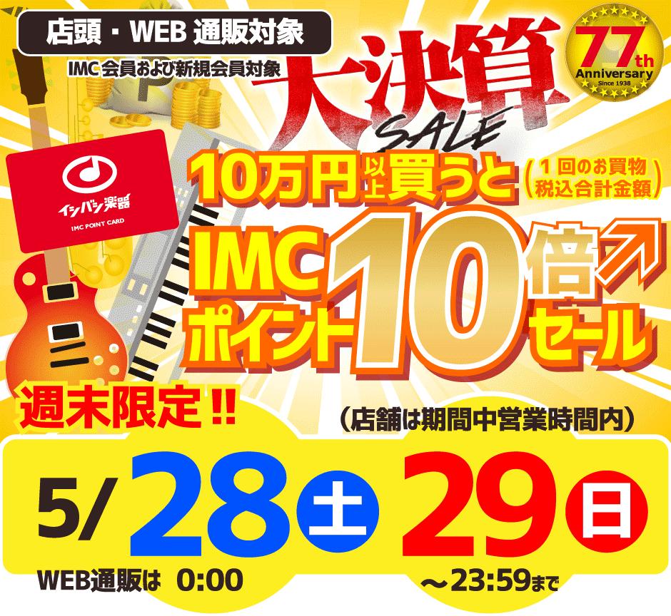 10万円以上お買い上げでIMC会員ポイント10倍セール