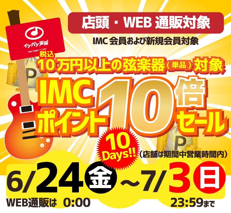 税込10万円以上の弦楽器(単品)をお買い上げでIMC会員ポイント10倍セール