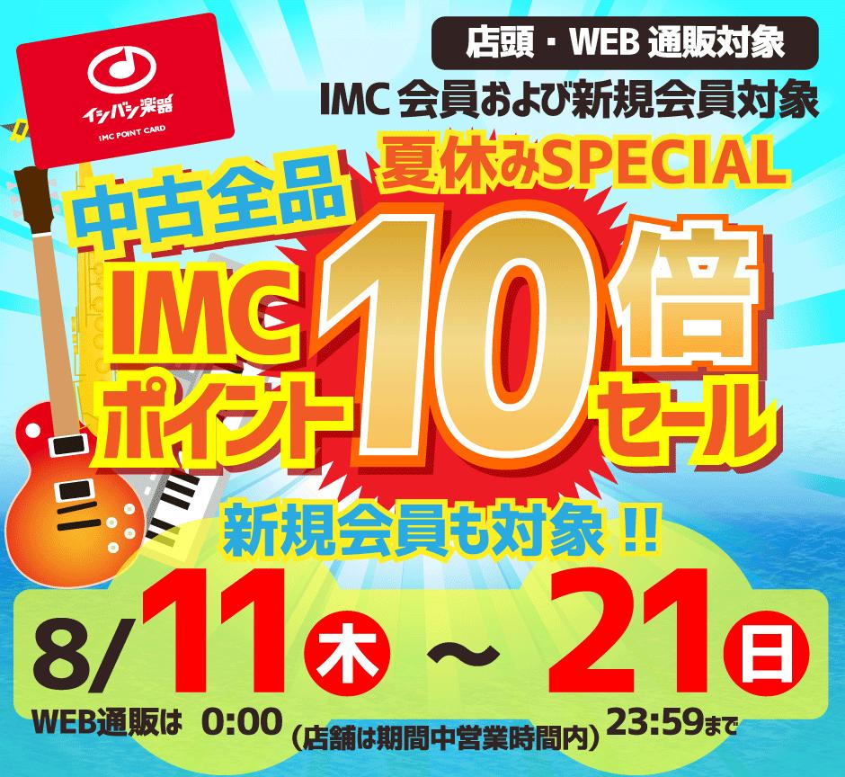 U-BOX Guitars夏休みスペシャル!中古全品IMCポイント10倍