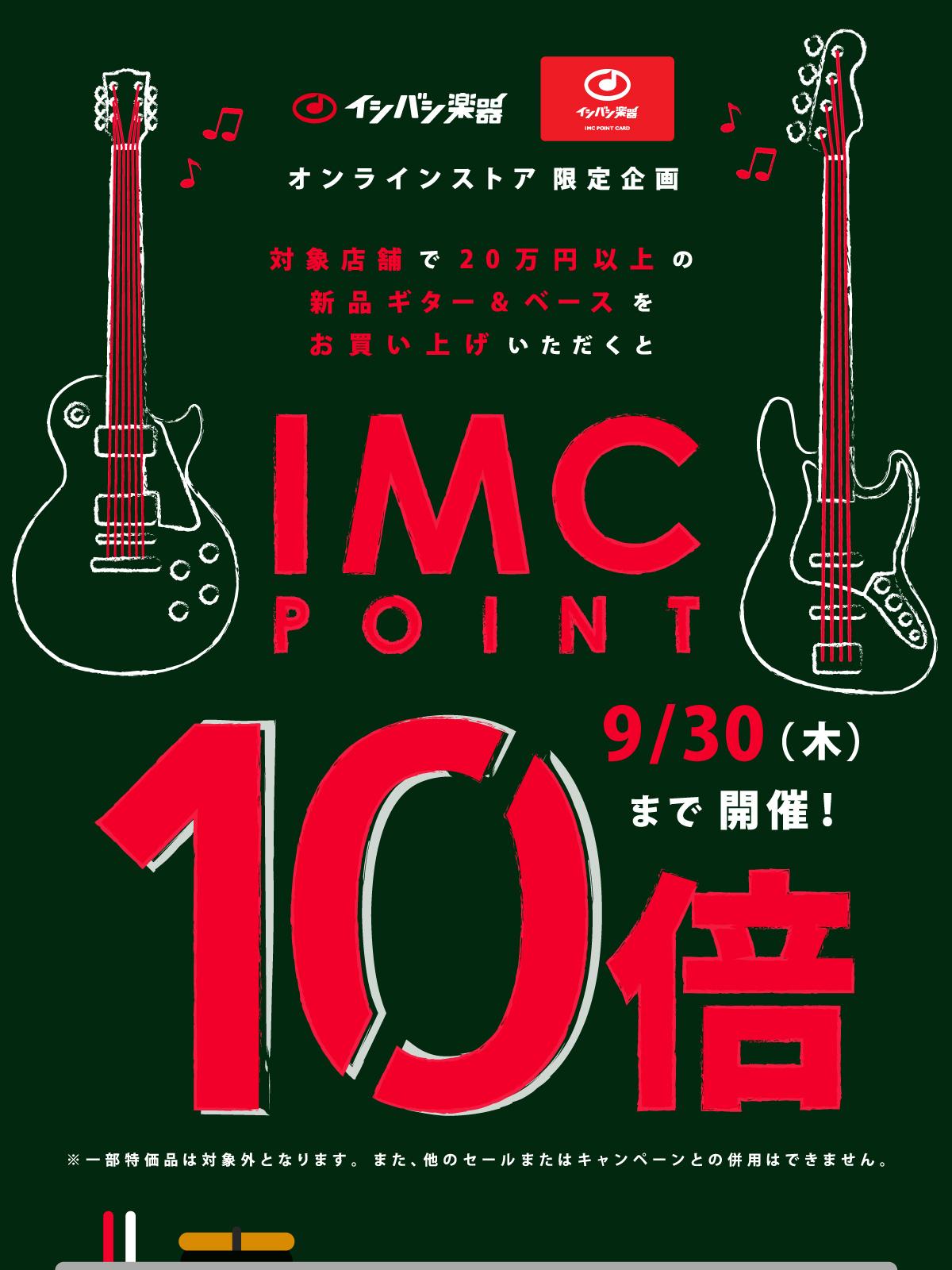 【通販限定企画】対象店舗で20万円以上の新品ギター&ベースをお買い上げいただくと、IMCポイント10倍!【イシバシ楽器】