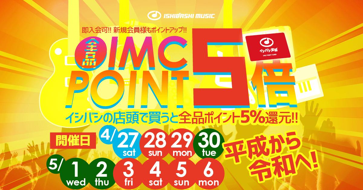 GWはIMCポイント5倍!!