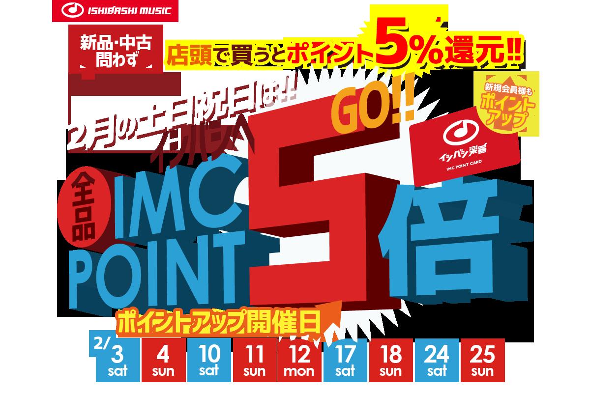 2月の土日祝日は店頭限定!IMCポイント5倍!