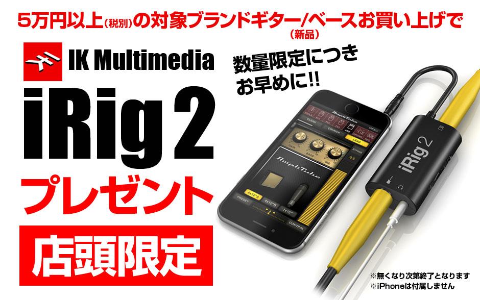 数量限定! 対象ブランド新品ギター/ベースをお買い上げの方にiRig2をプレゼント! キャンペーンのお知らせ