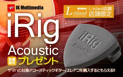 店頭限定! iRig Acoustic プレゼントキャンペーン