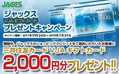 ジャックス VJAギフトカード2,000円分プレゼントキャンペーン