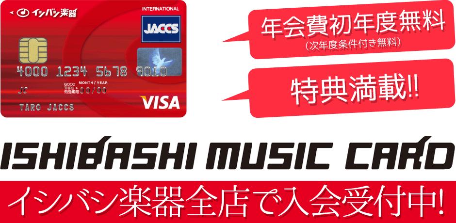 イシバシミュージックカード(JACCSカード)のご案内