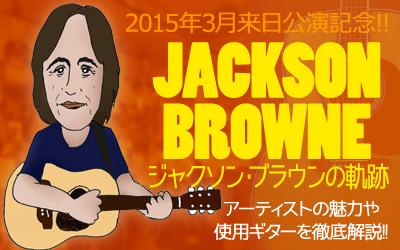 来日記念! ジャクソン・ブラウンの軌跡