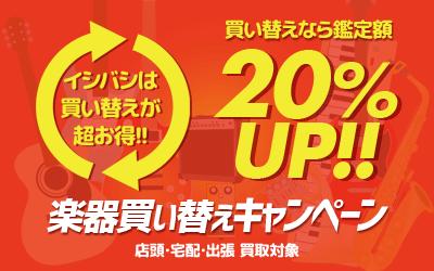 楽器買い替えキャンペーン!!