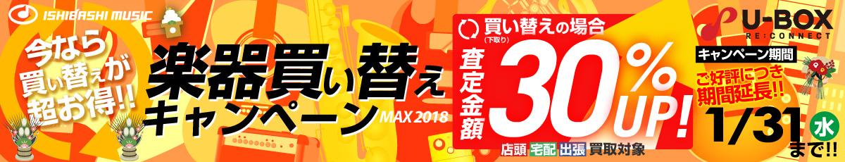 夏の楽器買い替えキャンペーン!!