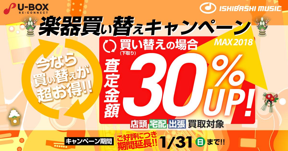 秋の楽器買い替えキャンペーン!!