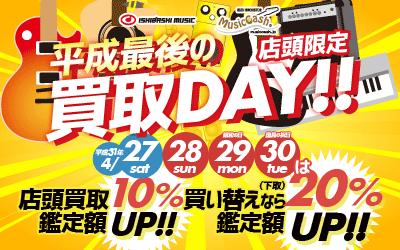 平成最後の店頭限定買取DAY!! 買取鑑定額10%UP・下取額20%UP