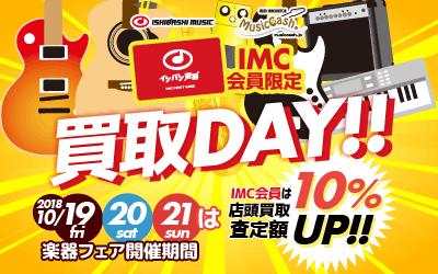 IMC限定!楽器フェア期間は買取りDAY!! 店頭買取査定額10%UP!