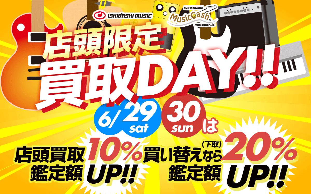 店頭限定買取DAY!! 買取鑑定額10%UP・下取額20%UP