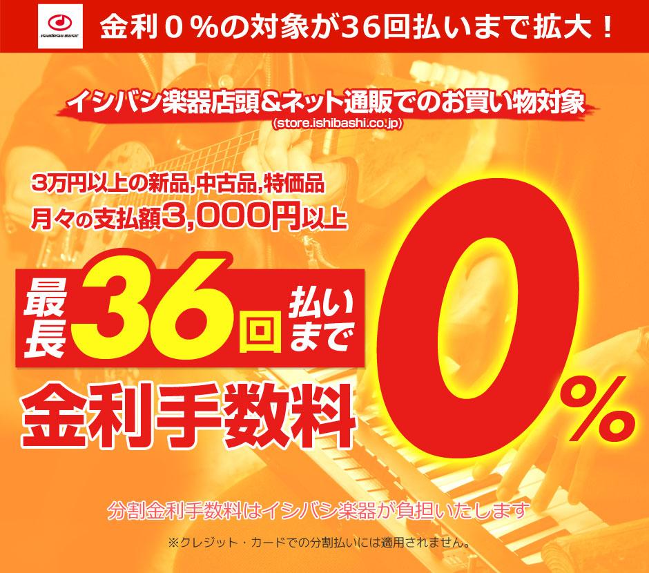 3万円以上全商品クレジット36回までキャンペーン