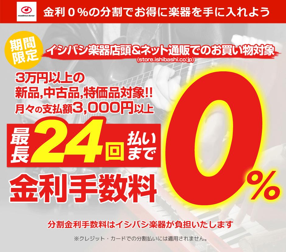 《弦楽器限定》3万円以上全商品クレジット24回までキャンペーン