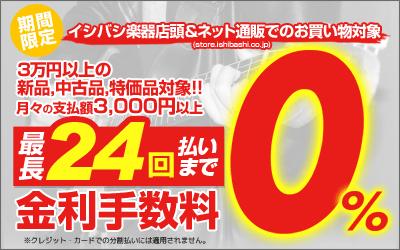 期間限定・クレジット24回まで金利0%キャンペーン