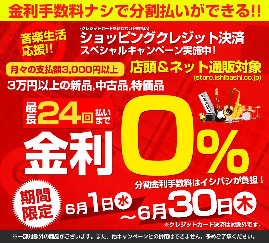 3万円以上全商品クレジット24回までキャンペーン