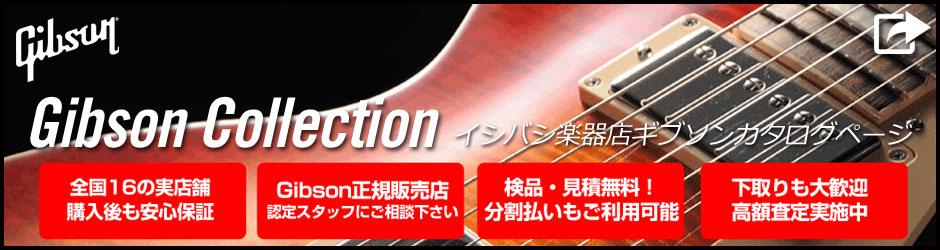 イシバシ楽器|ギブソンコレクション