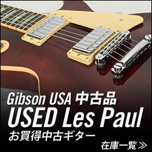 魅惑のギター「レスポール」